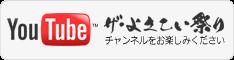 YouTube「ザ・よさこい祭り」チャンネル