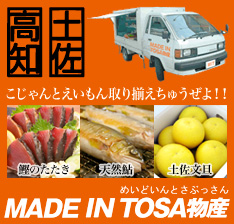 MADE IN TOSA物産